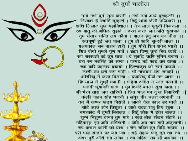 Parvati Chalisa In Hindi Pdf